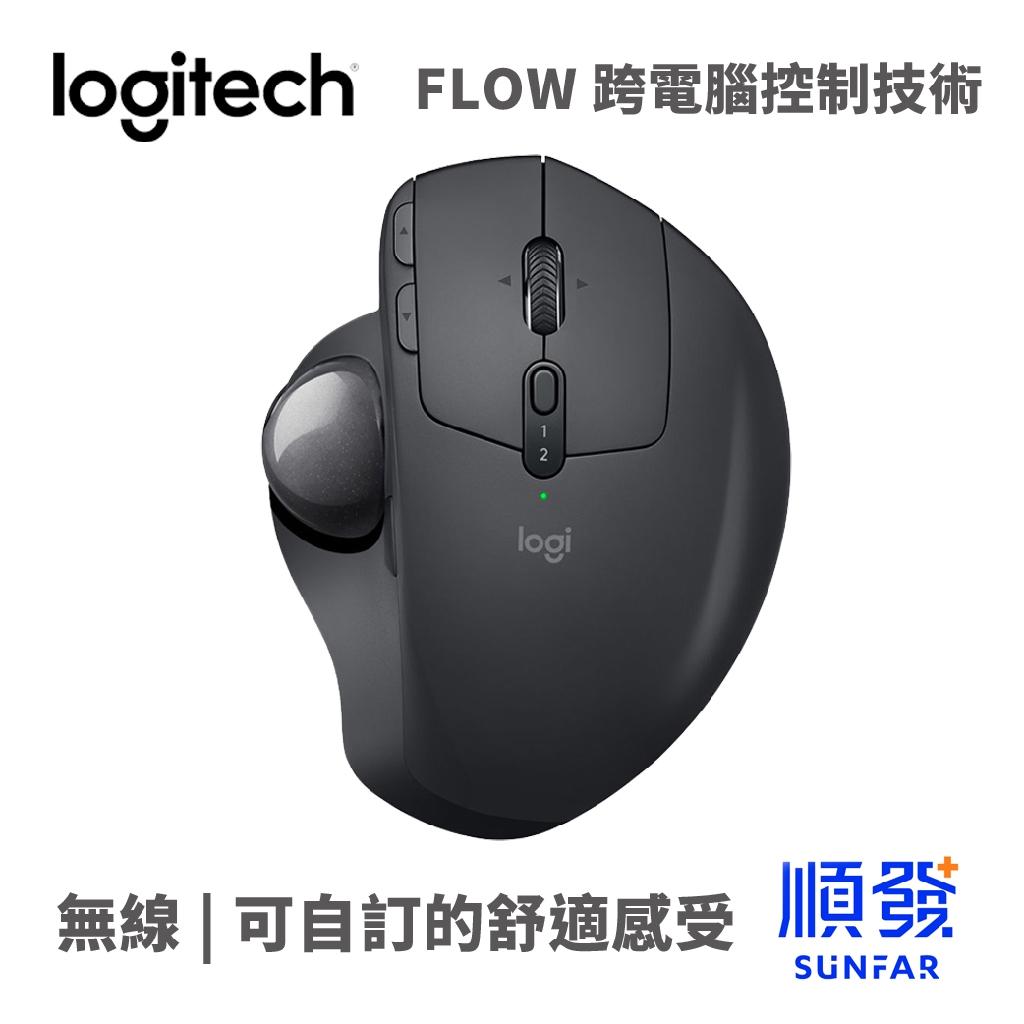Logitech 羅技 MX ERGO 無線軌跡球 USB 10m 320-440dpi 8鍵 原廠公司貨