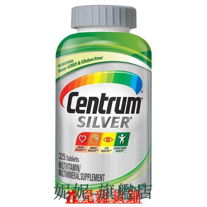 銀寶善存Centrum Silver 50歲以上專用綜合維他命 大包裝325顆