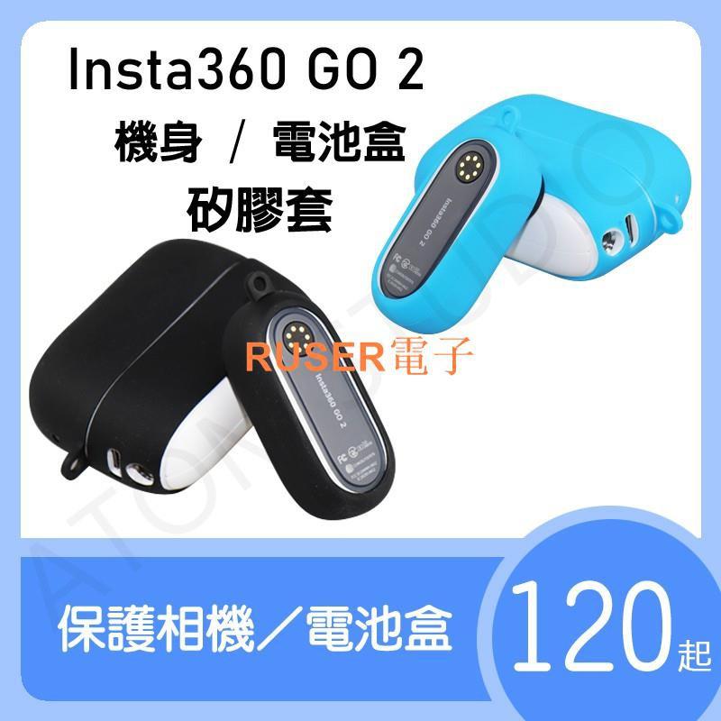 【RUSER電子】 Insta360 GO 2 矽膠套 機身 電池盒 電池艙 保護套 insta360 go2 GO2