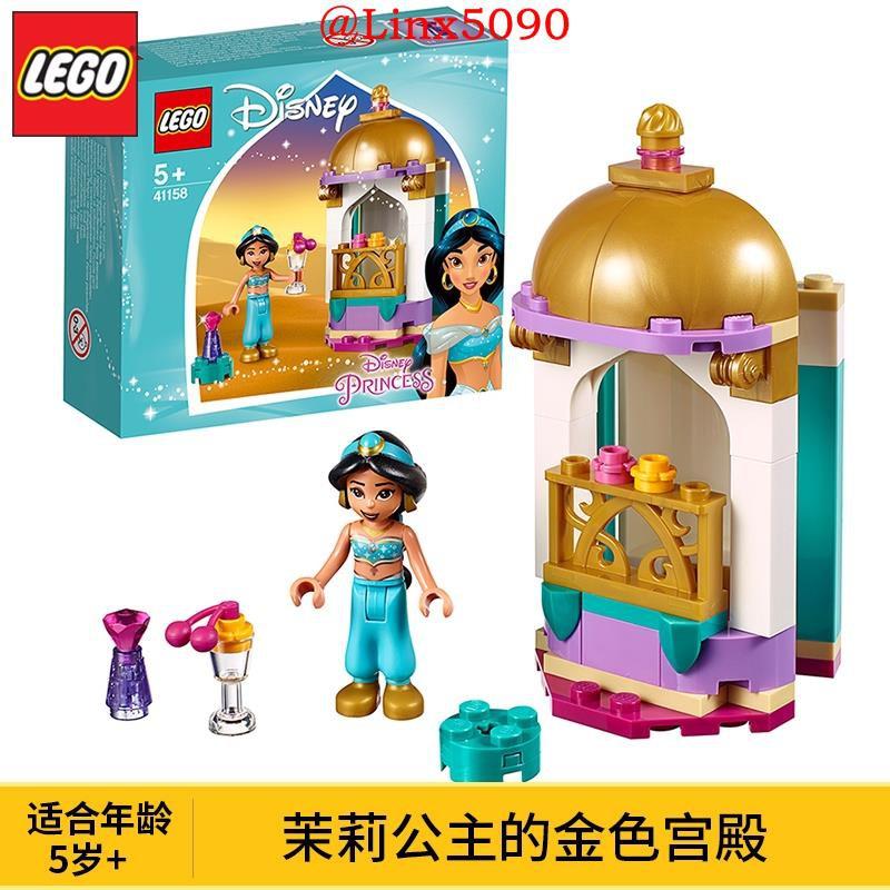 樂高積木迪士尼茉莉的金頂小塔41158益智拼裝玩具女孩禮物
