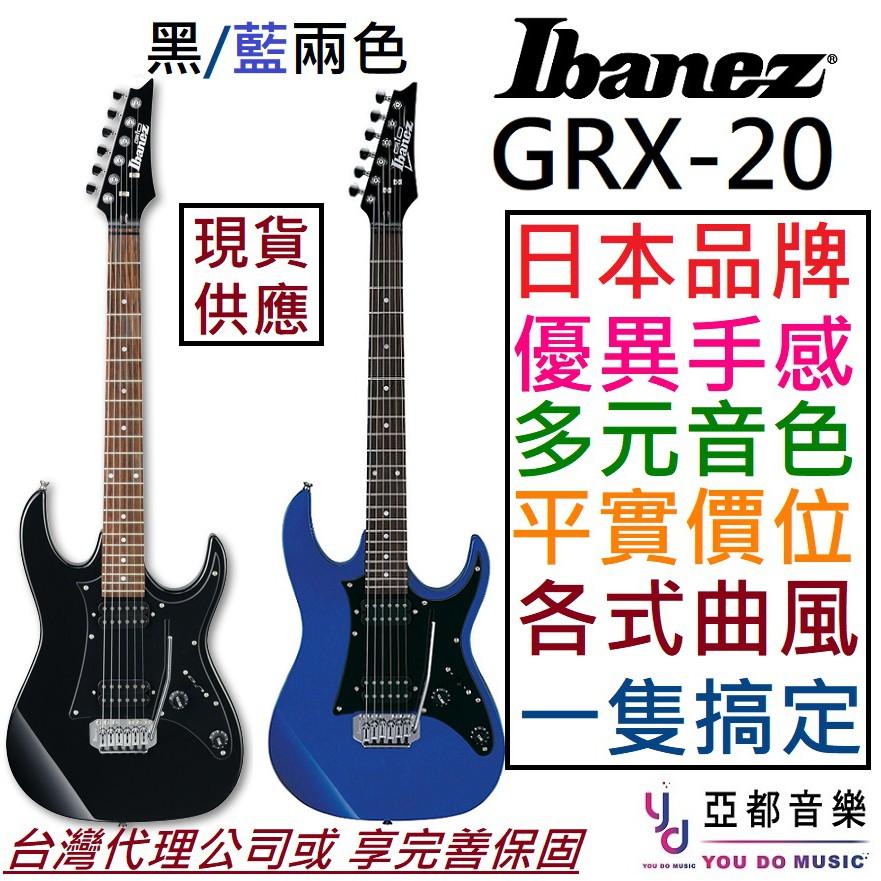 Ibanez GRX-20 GRX20 進階 電 吉他 小搖座 雙線圈 黑色 兩色 公司貨