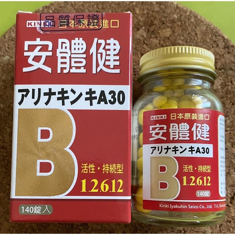 (全新) 日本近畿 安體健 高單位 維他命B 140錠 糖衣錠 多瓶優惠