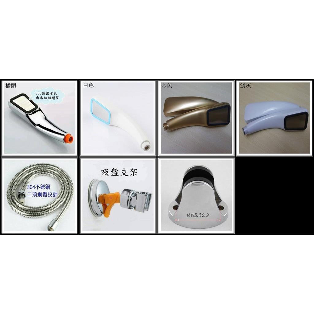 現貨/增壓加壓蓮蓬頭-附濾網式止水圈、1.5米304不鏽鋼雙銅帽軟管、吸盤式支架
