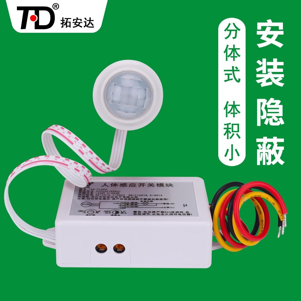 拓安達紅外線人體感應開關 220v燈帶感應器衣櫃燈開關 人體感應模塊