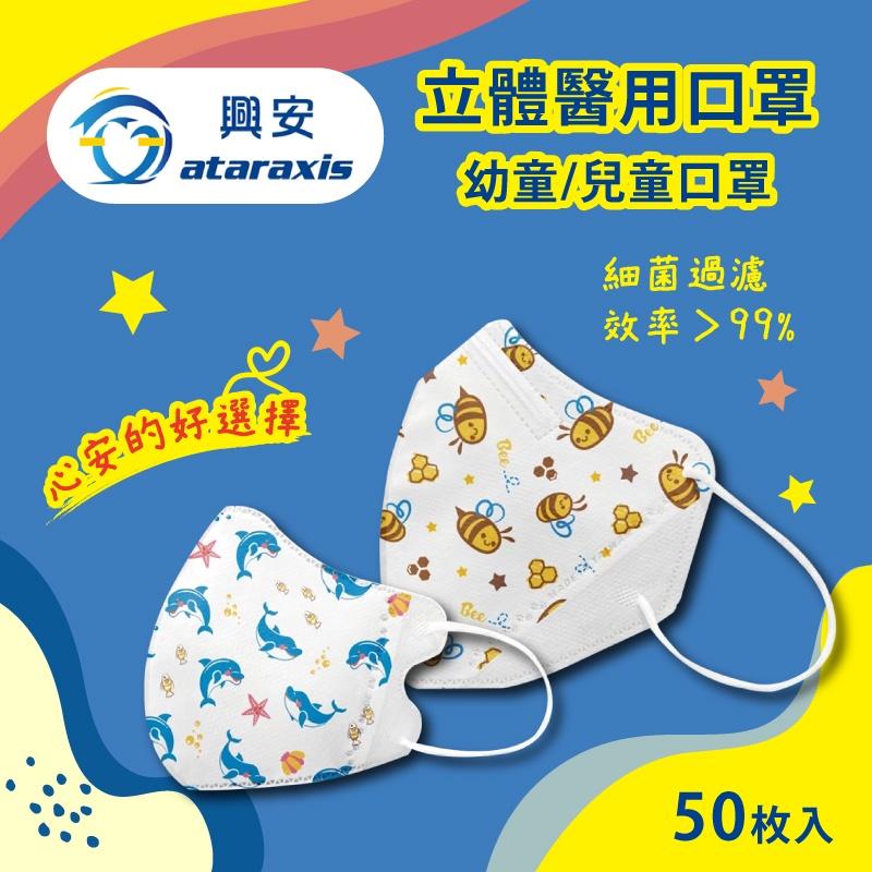 【興安】幼童/兒童/幼幼立體醫用口罩 1盒/50入 多款動物花色可選