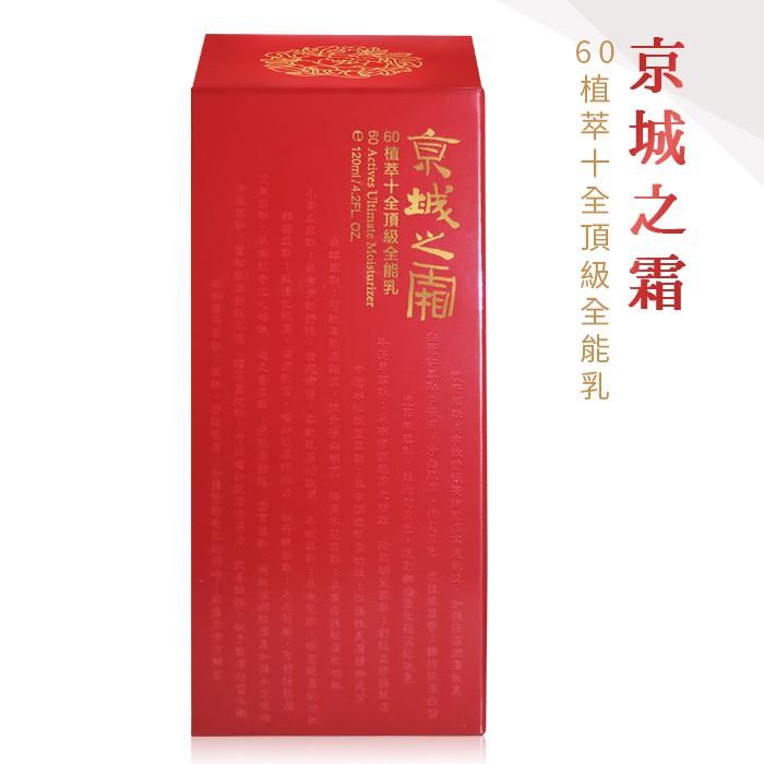 【牛爾 京城之霜】60植萃十全頂級全能乳 (120ML/瓶)