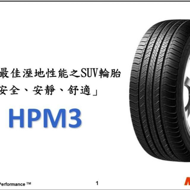 彰化員林 正新輪胎 瑪吉斯輪胎 215 70 16 Hpm3 實體店面安裝