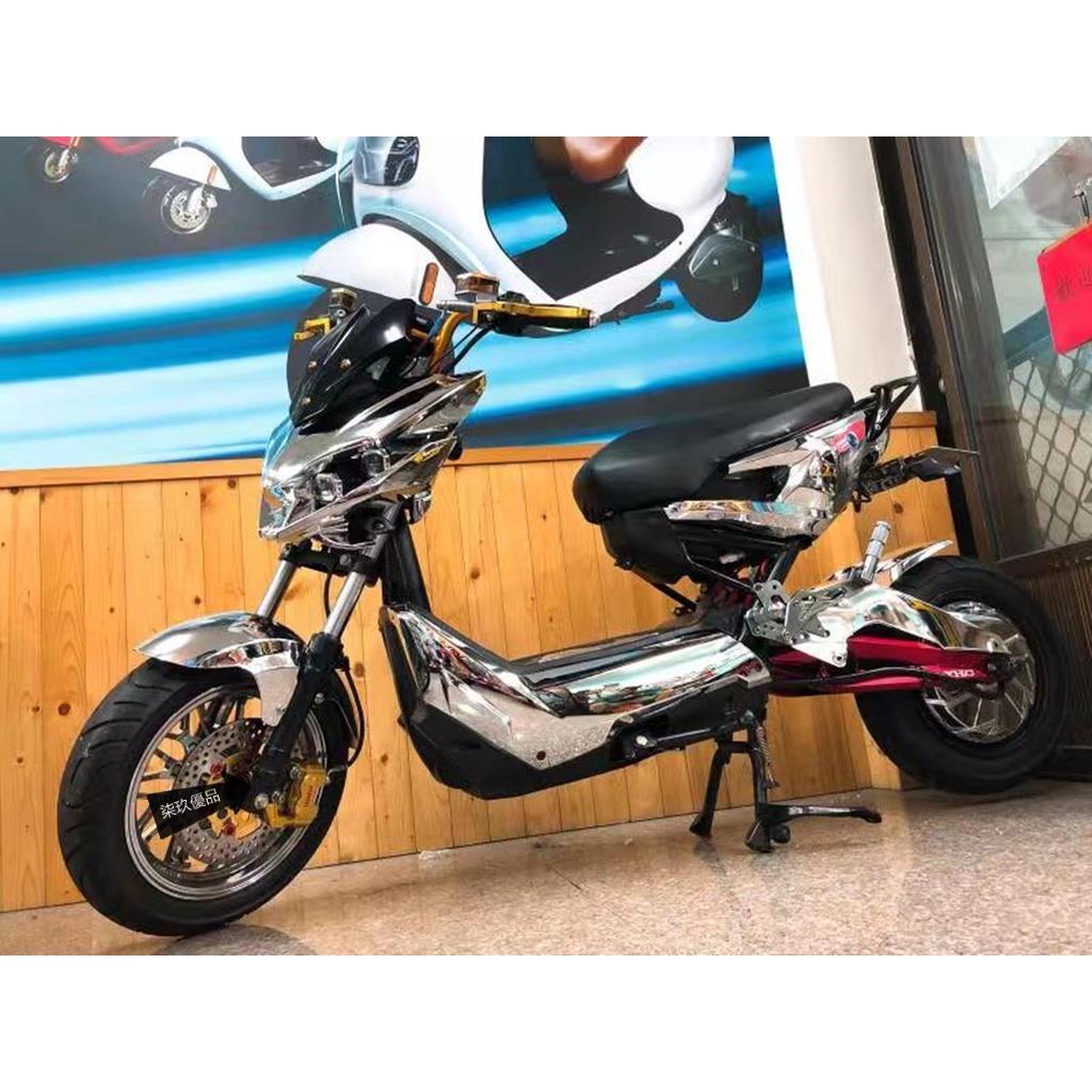 柒玖特賣**♨電動摩托車高速戰狼電動車 x戰警改裝極客外殼烤漆電鍍