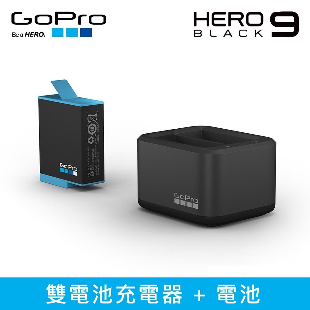 GOPRO HERO9 ADDBD-001-AS 雙充電池組 充電器 電池 容量加大30%【公司貨】