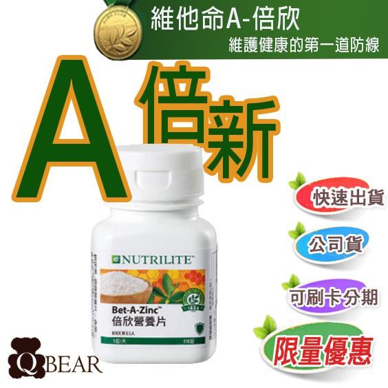 QBEAR~安麗Amway 倍欣營養片、 得力綜合營養片.維生素A綜合維他命A