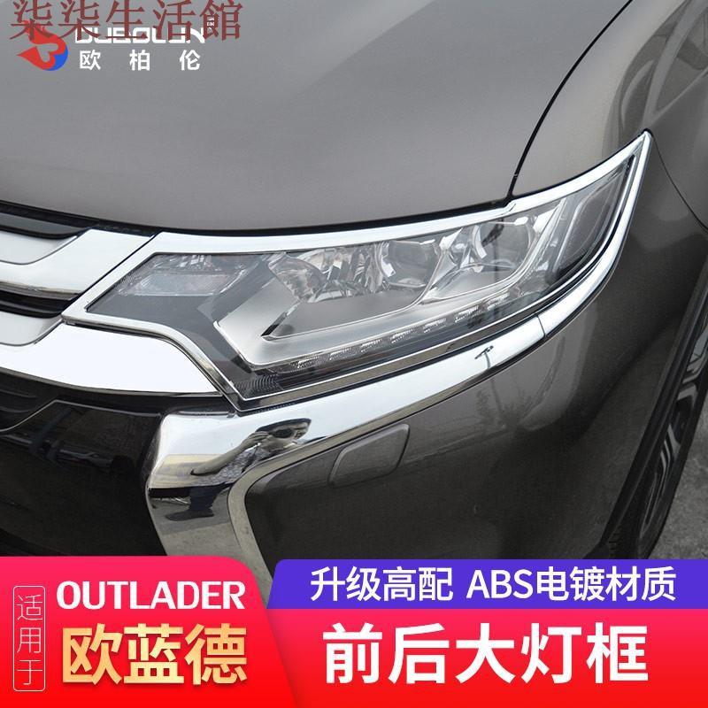 Mitsubishi-outlander16-20款三菱歐藍德汽車燈罩框大燈裝飾框歐藍德改裝專用配件-柒柒臺北门市
