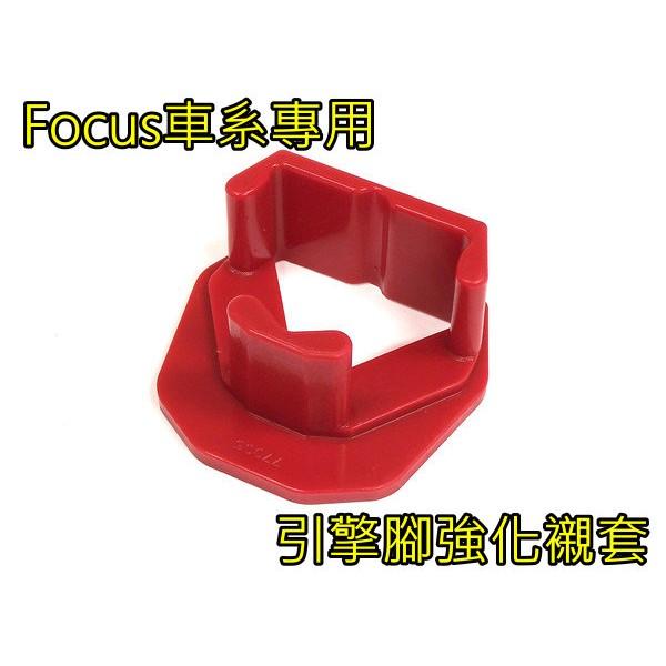 FOCUS MK2 MK3 MK3.5 ST TDCI 後下引擎腳強化襯套 大幅提升引擎腳壽命 減少換檔頓挫 提升反應