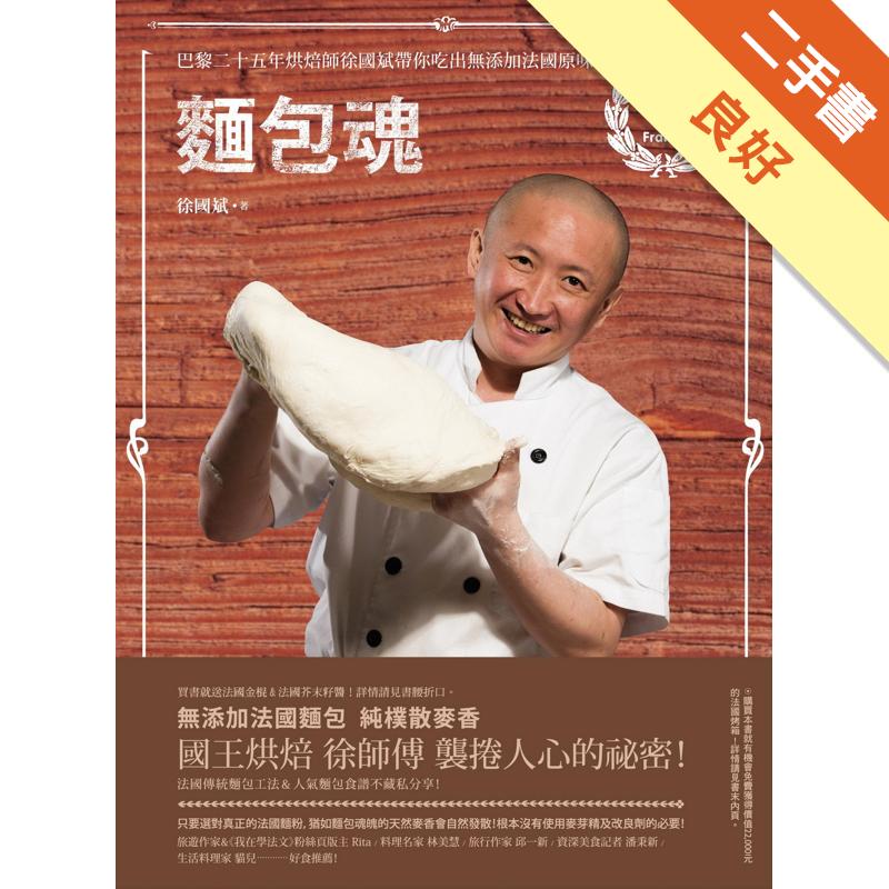 麵包魂:巴黎二十五年烘焙師徐國斌帶你吃出無添加法國原味[二手書_良好]9674
