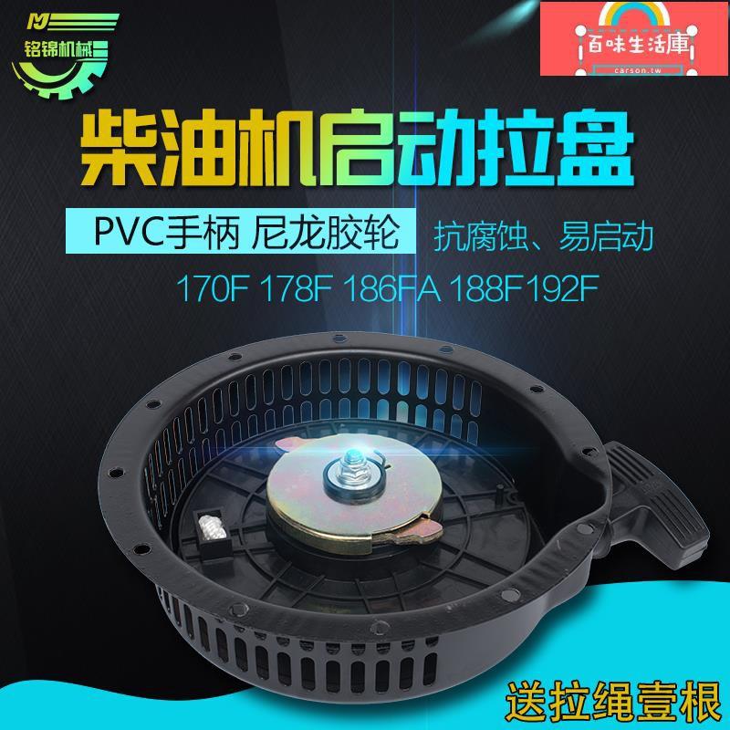 [配件]風冷柴油發電機微耕配件啟動拉盤173/178/186/188FA/5kw拉盤總成