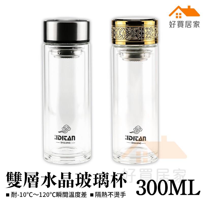 雙層水晶玻璃杯 300ml【好買居家】玻璃瓶 耐熱玻璃杯 雙層玻璃杯 泡茶杯 水杯 玻璃瓶 水瓶 玻璃杯 隨行杯
