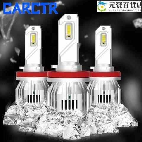 【台灣現貨】▼CAR CTR▼U9大功率55W H7改裝前照燈 LED汽車大燈 頭燈 機車 汽車 H1 H3 H4 H1