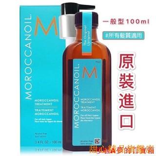 摩洛哥優油 一般型100ml 原裝進口 公司貨 附押頭 MOROCCANOIL摩洛哥護髮油 桃園市