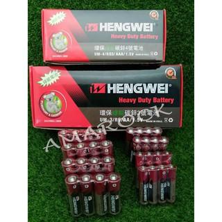 HENGWEI 無尾熊經濟型環保綠能碳鋅電池4入裝 1.5V 3號AA /  4號AAA 臺中市