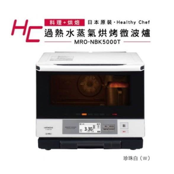 HITACHI 日立 MRO-NBK5000T 過熱水蒸氣烘烤微波爐 33公升 公司貨 日本原裝