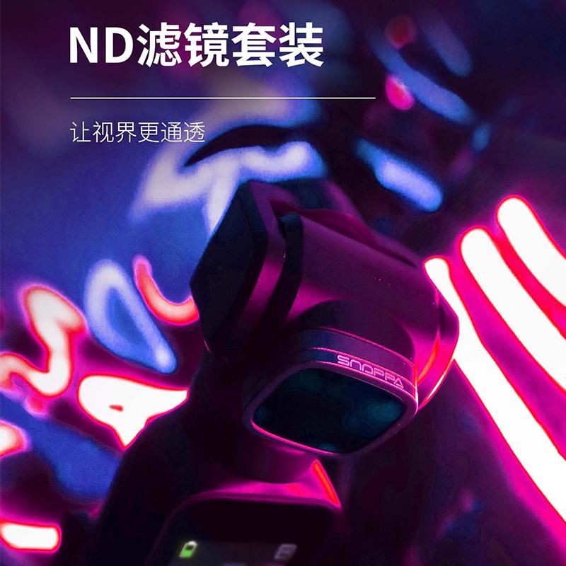 隨拍Snoppa磁吸式ND 8/16/32/64減光濾鏡 適配Vmate口袋雲台相機
