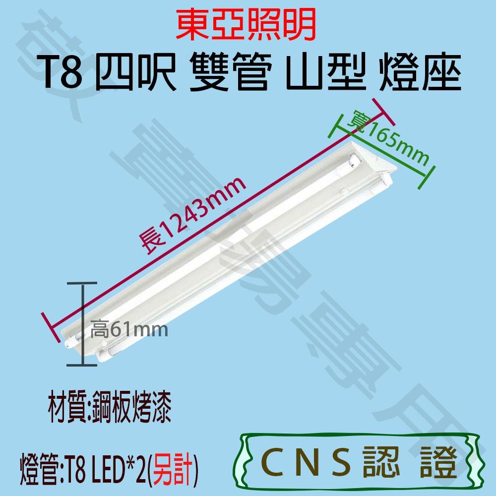 【敬】東亞照明 T8 四呎 雙管 山型 燈座 空台 CNS認證 燈具 LED 燈管 日光燈 山形 4呎 4尺 四呎 2燈