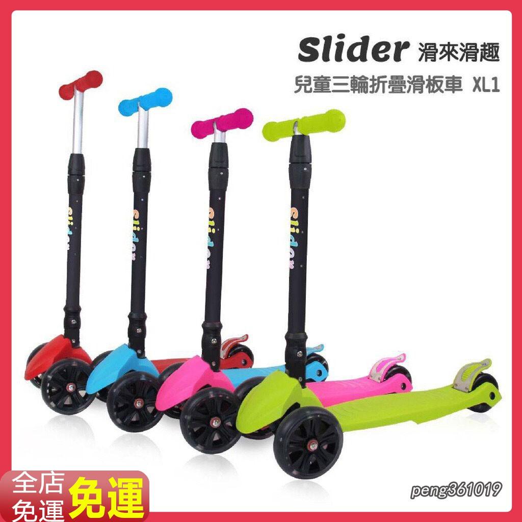 Slider兒童三輪折疊滑板車XL1/滑步車/平衡車/三輪車 國際玩具安全檢驗 有保固 公司貨 三輪折疊滑板車、折疊滑板