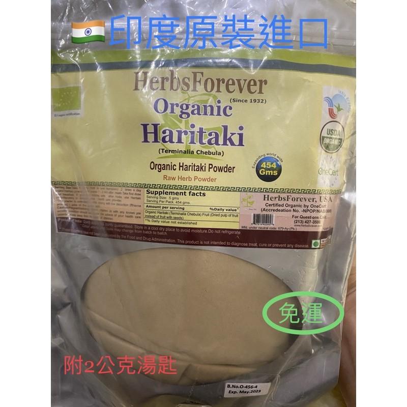 🇮🇳印度原裝 Haritaki Powder 2X Extract 濃縮 訶子粉 (16oz=454g) 松果體