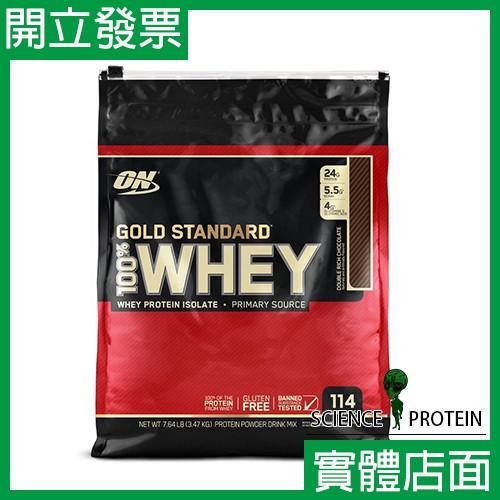 【免運】on乳清 on高蛋白  on袋裝 金牌乳清蛋白 7/10磅 Whey 100% 乳清 高蛋白 科學蛋白