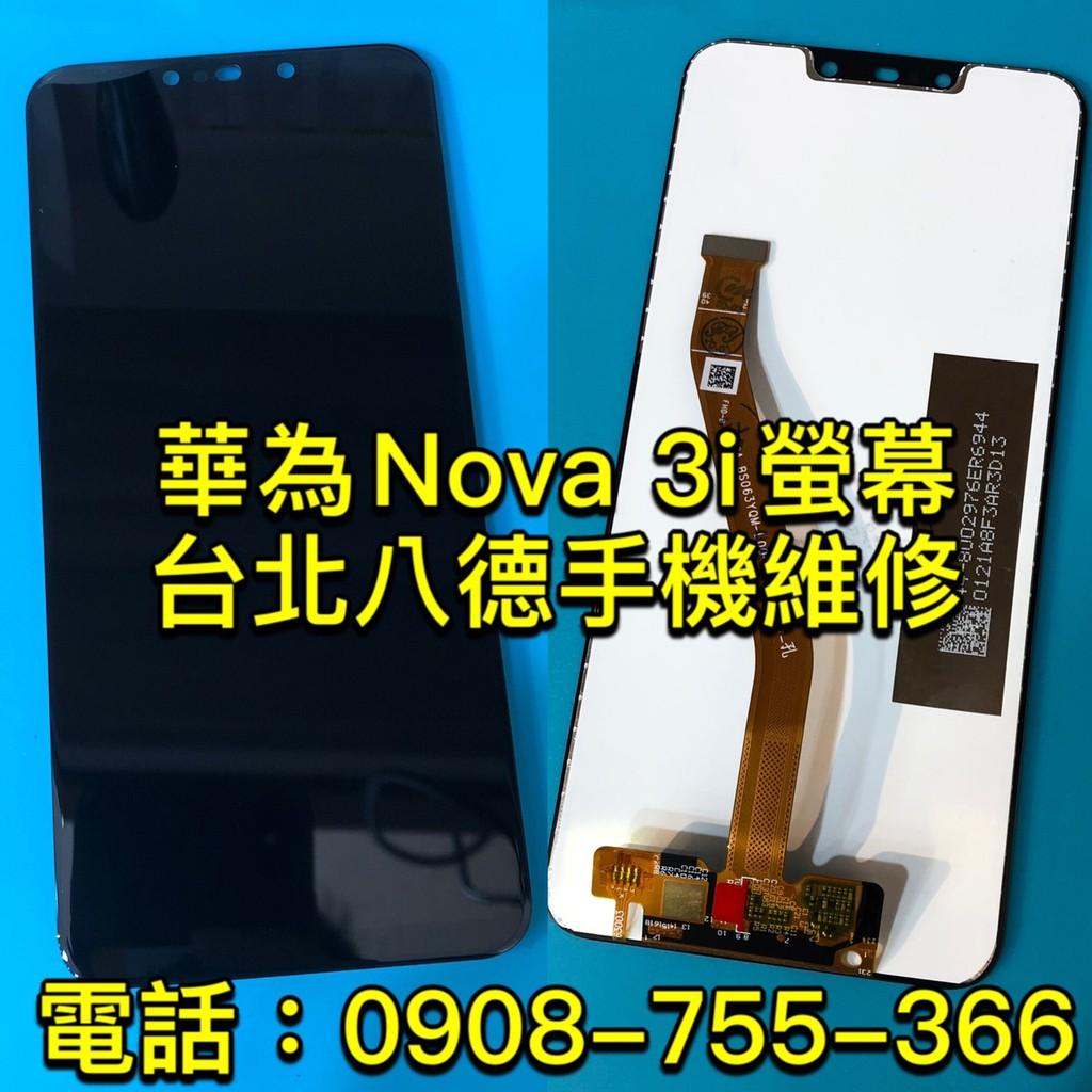 總成適用華為 nova3i 手機螢幕 鏡面 面板 nova 3i 現場維修