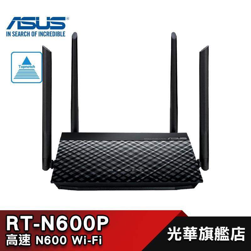 【ASUS 華碩】RT-N600P【600M】四天線/保固三年/VPN