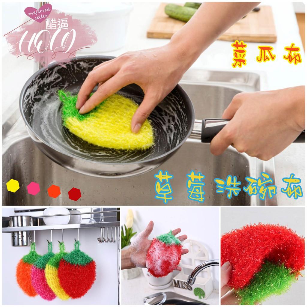 NooB 韓國 草莓菜瓜布 洗碗布 草莓 不沾油 四色 抹布 廚房B13