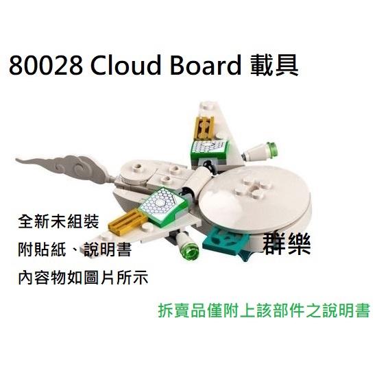 【群樂】LEGO 80028 拆賣 Cloud Board 載具 現貨不用等