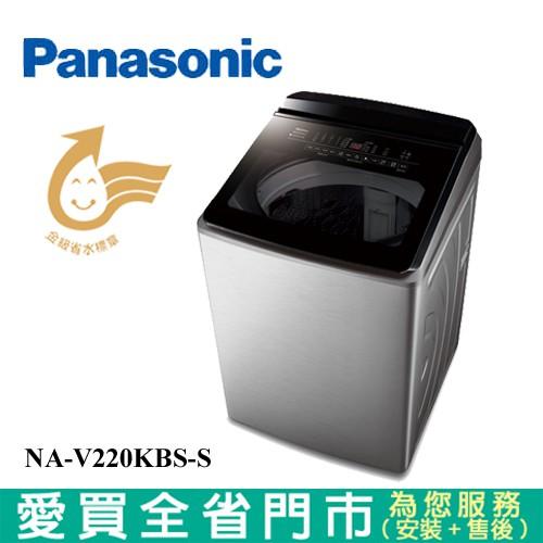 Panasonic國際22公斤變頻洗衣機NA-V220KBS-S含配送+安裝【愛買】