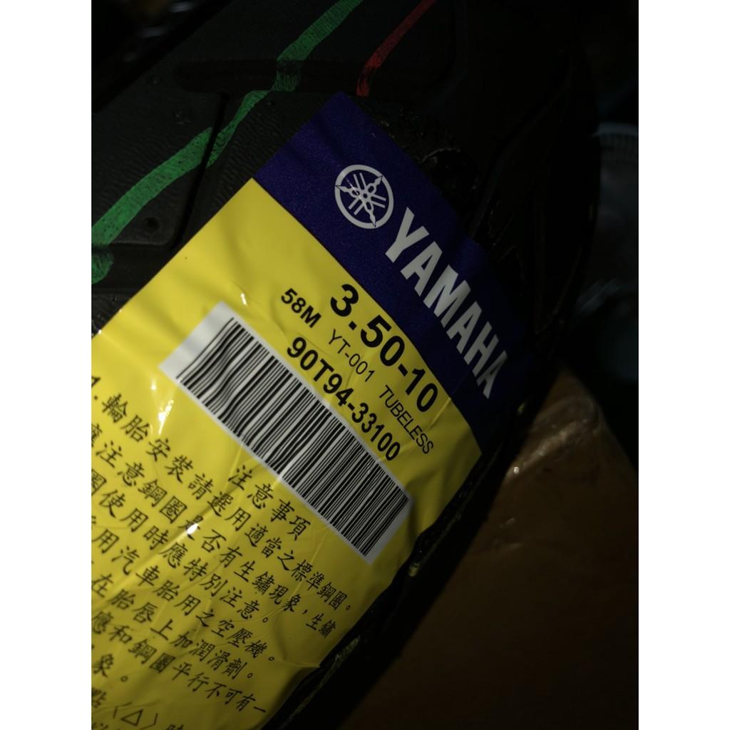 俗俗賣YAMAHA山葉原廠 輪胎 350-10 8PR YT-001 10吋 黃標 高速胎 料號:90T94-33100