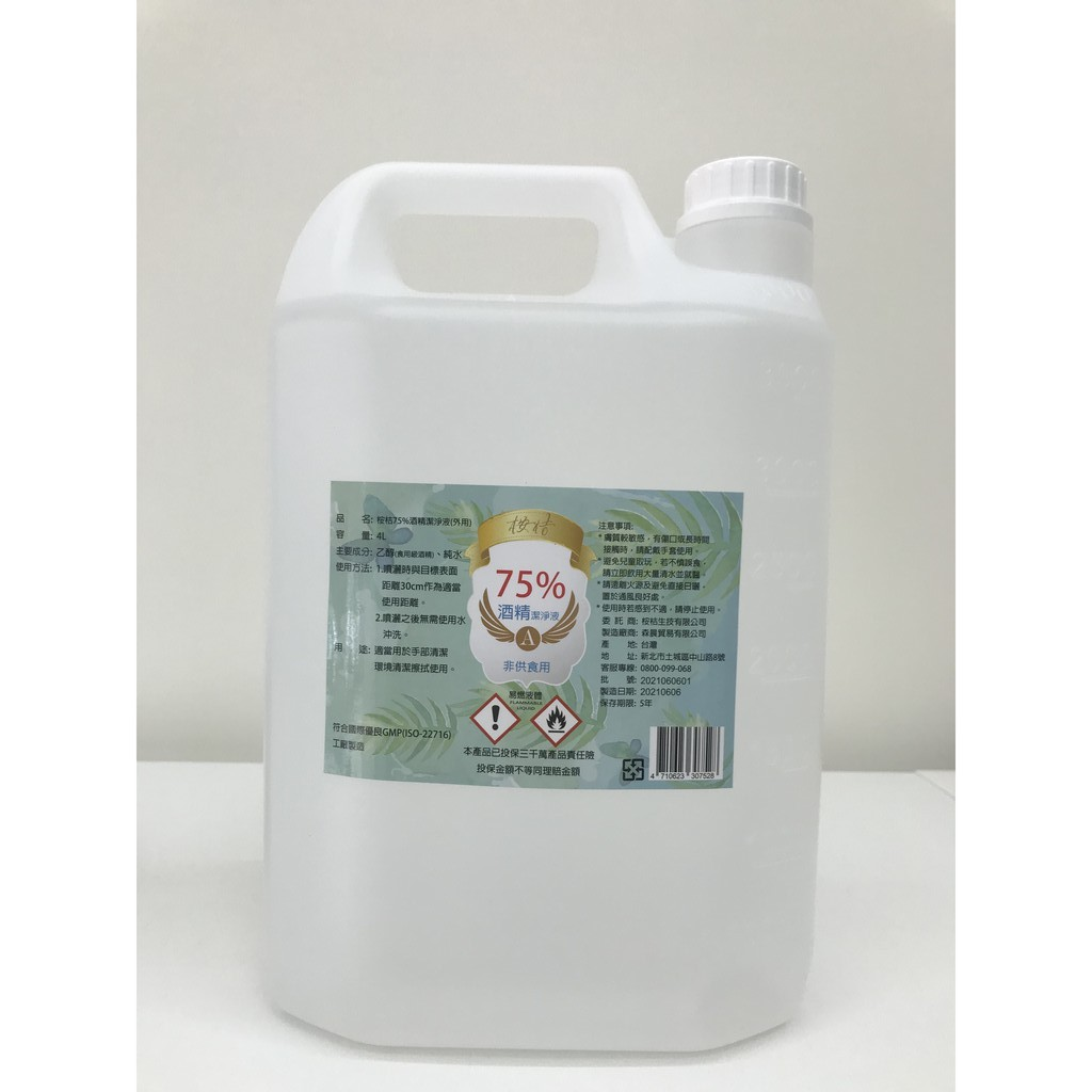 桉桔75%酒精~清潔殺菌最佳用品,不需再進行稀釋~