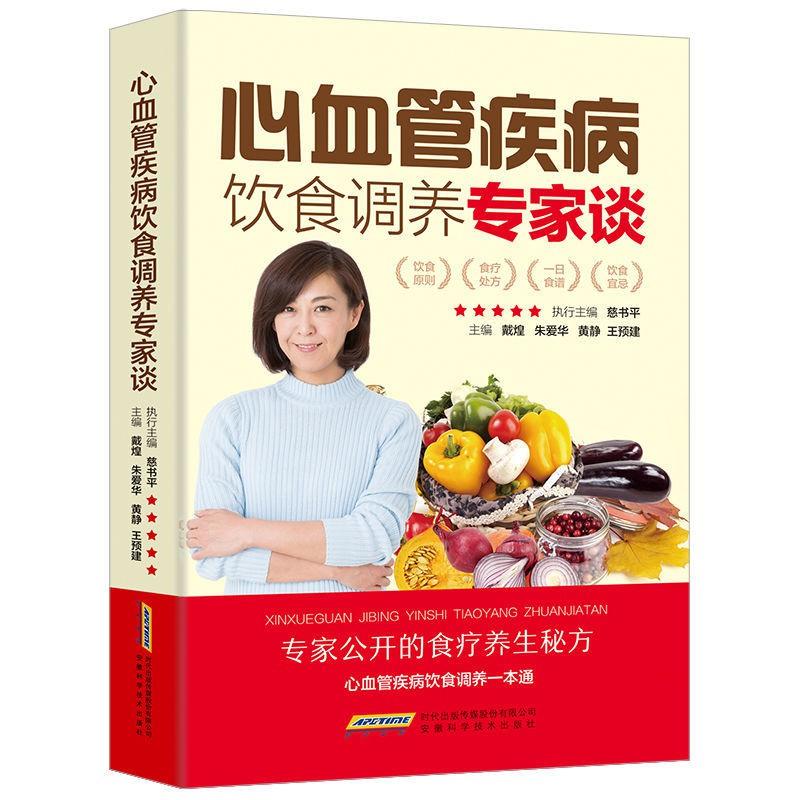 心血管疾病飲食調養專家談中醫書籍自學妙藥奇方養生書籍醫學書籍