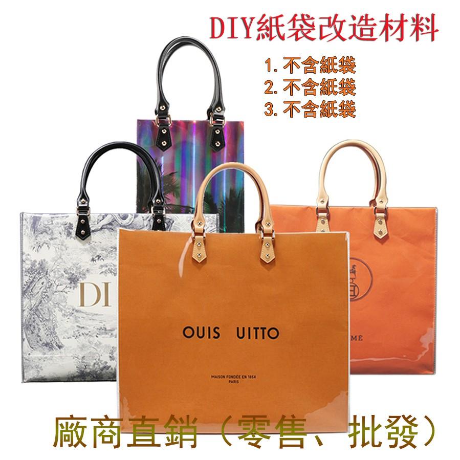 紙袋改造(不含紙袋) 紙袋改造包包 DIY禮品袋改造手提包 老花聖誕紙袋改造 材料包
