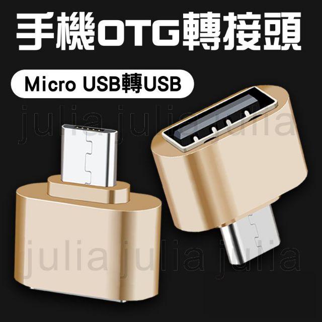 USB 轉 Micro USB 安卓 Micro 轉接頭 OTG 傳輸線 USB3.0 滑鼠 隨身碟 傳輸頭 轉接器