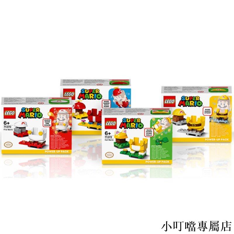 小叮噹*LEGO樂高 超級馬裡奧71360/71370/71371/71372/71373任天堂玩具