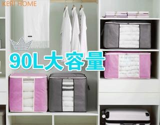 【可瑞居家】90L大號棉被收納箱 衣服收納袋 超大號衣物棉被打包袋收納袋