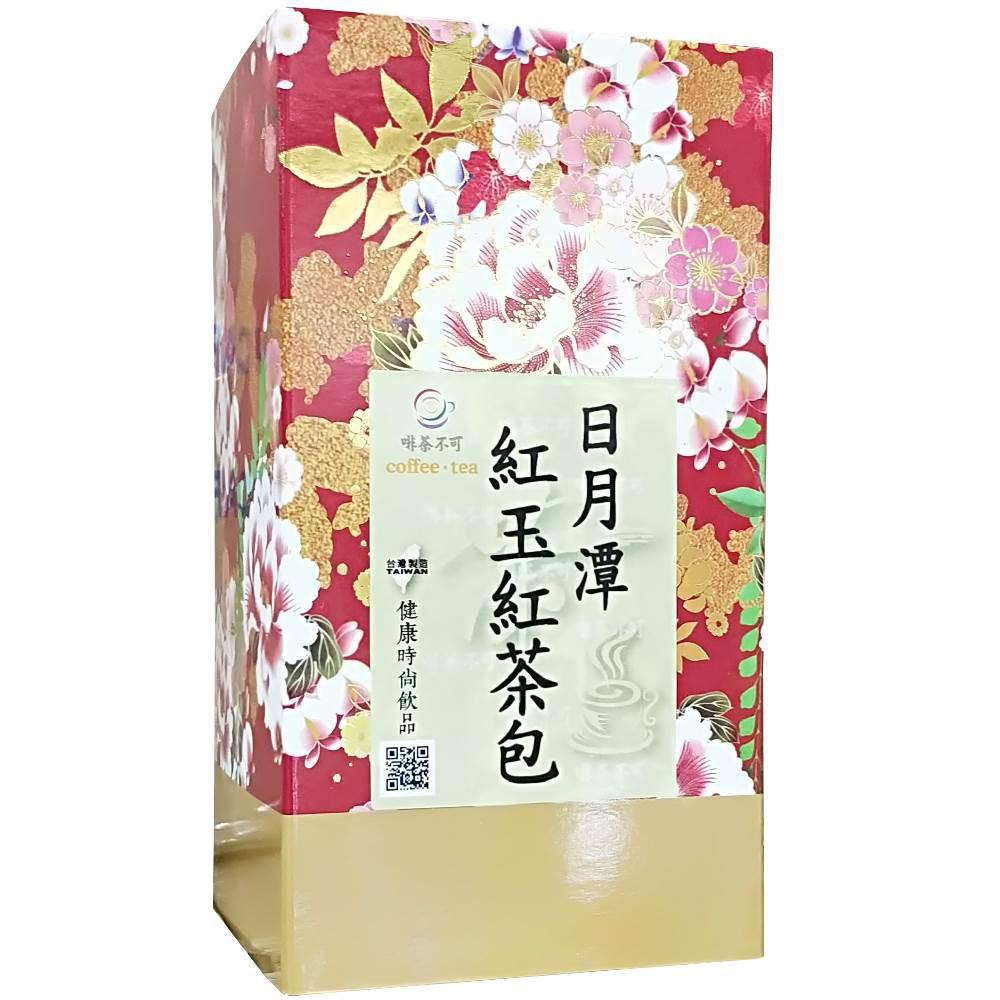 【啡茶不可】日月潭紅玉紅茶包(2.5gx20入/盒)最受上班族喜愛健康無糖茶飲