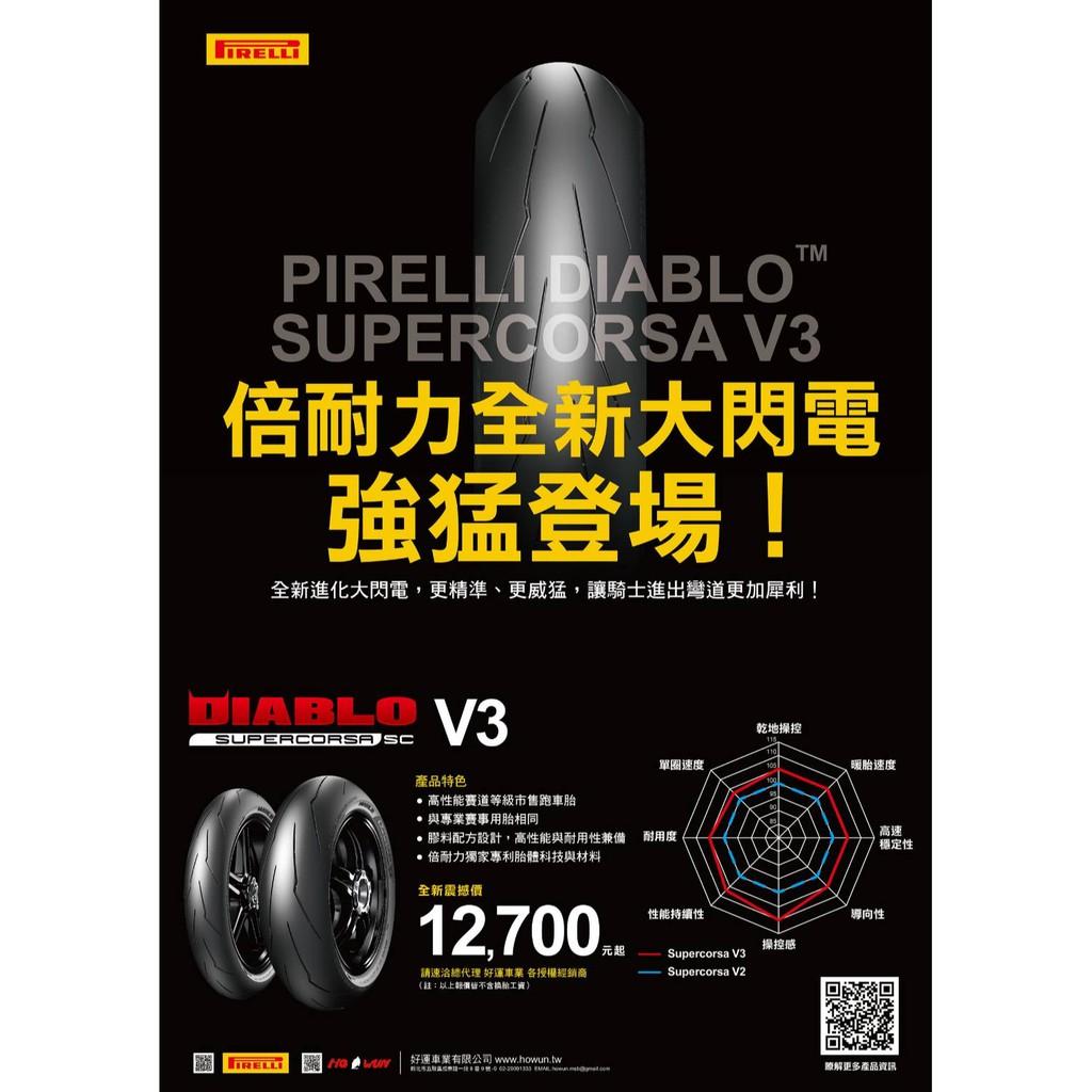 倍耐力DIABLO SUPERCORSA V3 大閃電 110/120/140/150/160/180/190/200