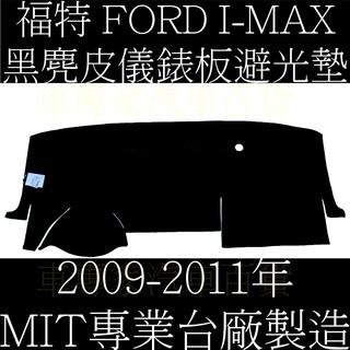 2009-2011年 I-MAX I MAX 黑麂皮 避光墊 儀表墊 儀錶墊 遮光墊 隔熱墊 防曬墊 福特 FORD 高雄市