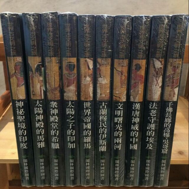閣林國際圖書世界古文明之旅