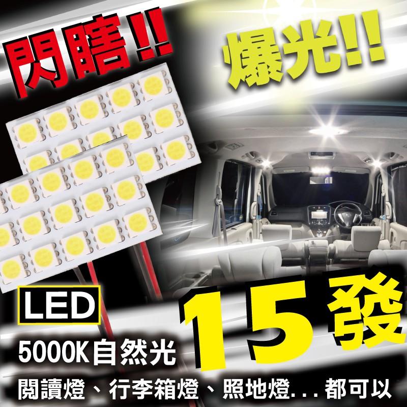 【DIMAR】LED 15蕊爆亮車用多功能室內燈 / LED車燈 / T10