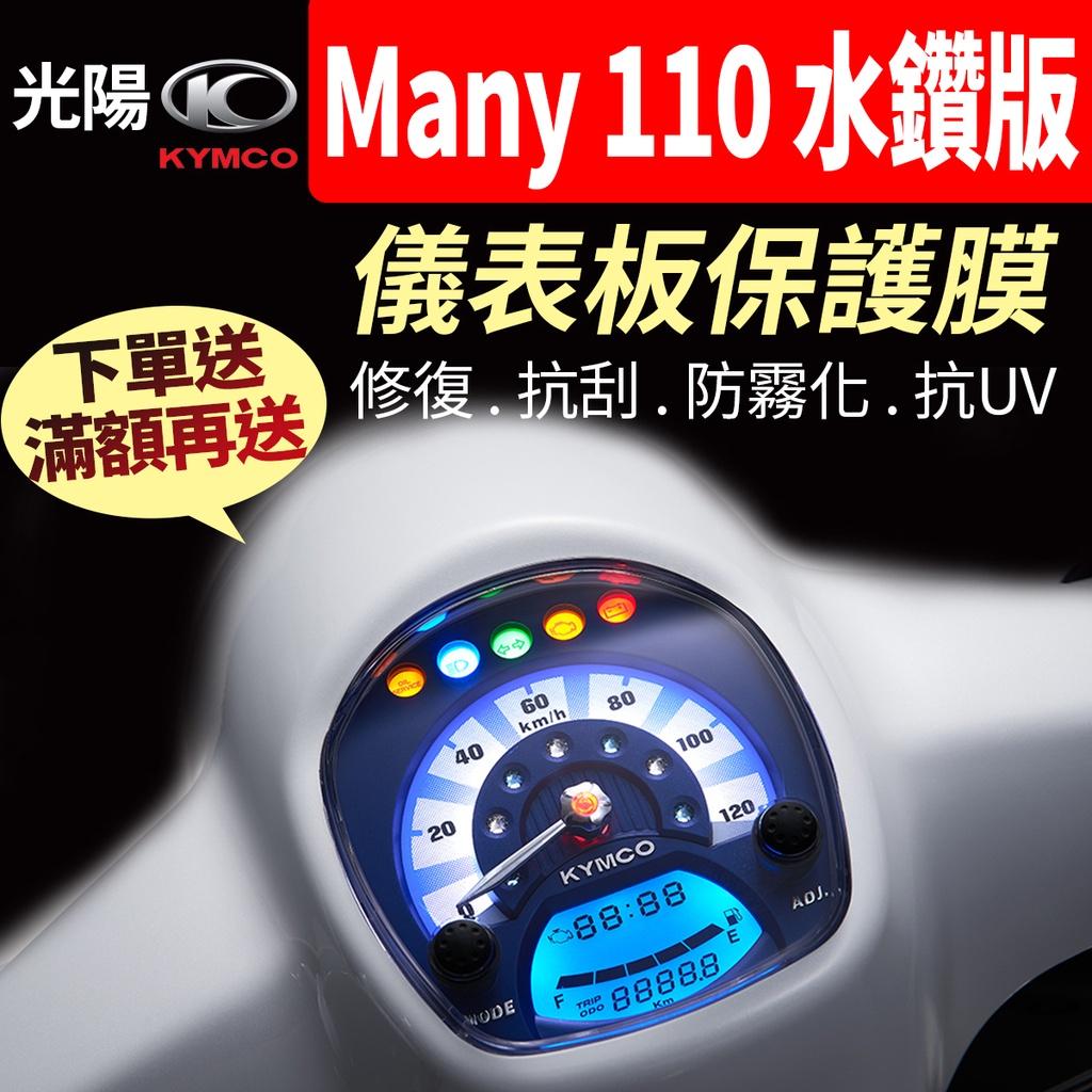 【買1送2】 KYMCO 光陽 Many 110 魅力 水鑽版 施華特飾 儀表板保護犀牛皮 儀表貼 保護貼 保護膜 貼膜