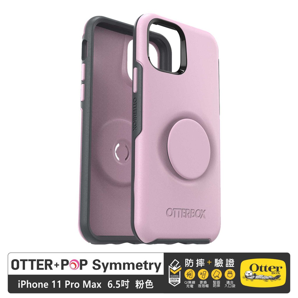OtterBox +POP Symmetry 炫彩幾何泡泡騷保護殼 iPhone 11 Pro Max 粉色