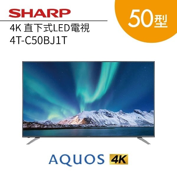 SHARP 夏普 50型 4K 直下式電視 4T-C50BJ1T (基本安裝)