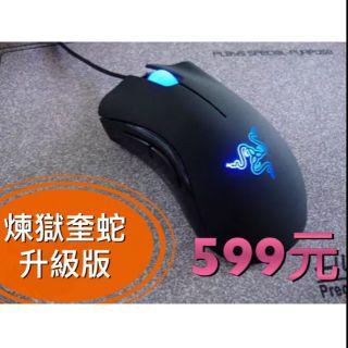 🔥高CP值🔥 Razer Deathadder 雷蛇 煉獄奎蛇升級版 3500dpi 電競滑鼠 有線滑鼠