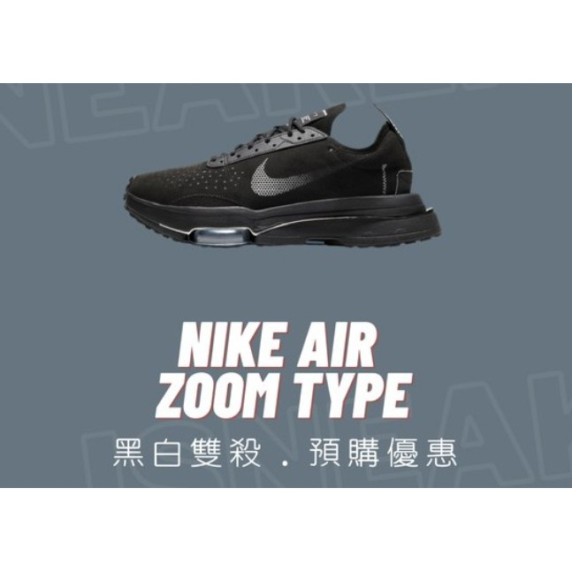 ISNEAKERS NIKE Air Zoom Type 米白CJ2033-102/全黑 CJ2033-004